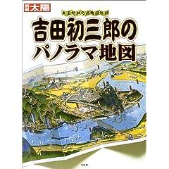 吉田初三郎のパノラマ地図