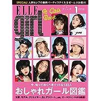 ELLE girl 2017年1月号 小さい表紙画像