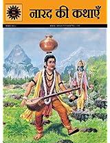 Narad ki Kathayein (Amar Chitra Katha)