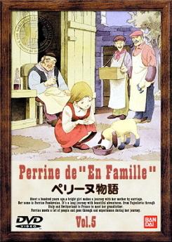 ペリーヌ物語(5) [DVD]