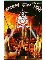 Chamatkari Shabar Siddhi (HARDBOUND)