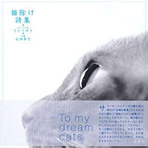 猫除け詩集
