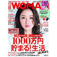 日経 WOMAN 2017年7月号 小さい表紙画像