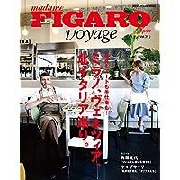FIGARO voyage 2016年Vol.35 小さい表紙画像