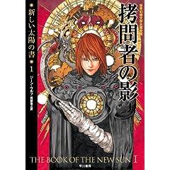 拷問者の影(新装版 新しい太陽の書1) (ハヤカワ文庫 SF ウ 6-5 新しい太陽の書 1)