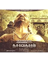 Dhasavathaaram - Tamil