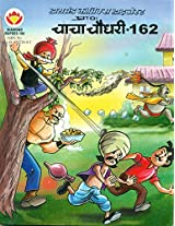 Chacha Chaudhary Digest 162 in Hindi