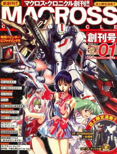 MACROSS CHRONICLE (マクロス・クロニクル) vol.1 [雑誌]