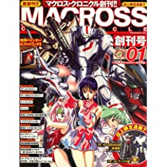 MACROSS CHRONICLE Vol1