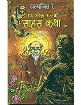 Prof. Shonku Cha Sahas Katha - Bhag 4 (Marathi)