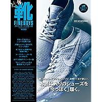 FINEBOYS靴 2017年Vol.8 小さい表紙画像