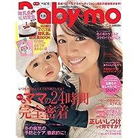 Baby-mo 2017年1月号 小さい表紙画像