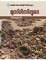 Niraksharan By Mentor Books