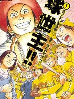 麻生太郎VS小泉進次郎「ぼんぼん首相力」徹底比較 vol.2