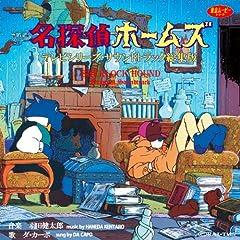 : 「名探偵ホームズ」テレビシリーズ・サウンドトラック総集版