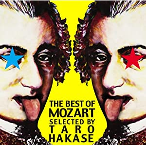 【クリックで詳細表示】THE BEST OF MOZART SELECTED BY TARO HAKASE(DVD付) [CD+DVD]