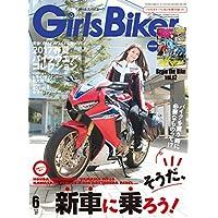 Girls Biker 2017年6月号 小さい表紙画像