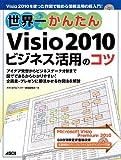 世界一かんたんVisio 2010 ビジネス活用のコツ