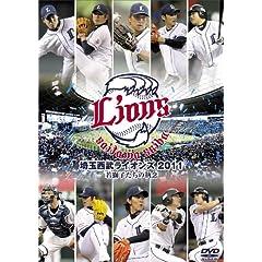 埼玉西武ライオンズ 2011 [DVD]