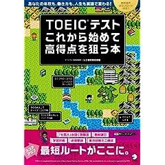 TOEIC(R)テストこれから始めて高得点を狙う本