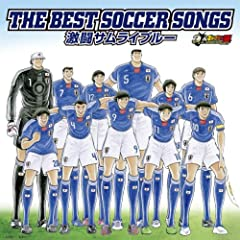 �L���v�e����30��N�L�O THE BEST SOCCER SONGS �����T�����C�u���[