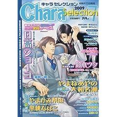 【クリックで詳細表示】Chara Selection (キャラ セレクション) 2009年 07月号 [雑誌] [雑誌]