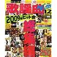 歌謡曲 2009年 12月号 [雑誌] (2009/10/24)