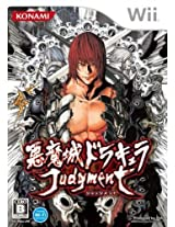 Akumajou Dracula Judgment / Castlevania: Judgment [Japan Import]