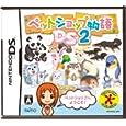 ペットショップ物語 DS 2 タイトー (Video Game2010) (Nintendo DS)