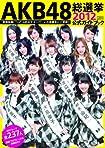 「AKB48総選挙」オフィシャルガイドブックの表紙イメージが公開