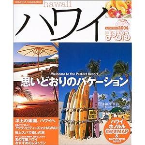 ハワイ ('04) (マップルマガジン—海外 (W1))