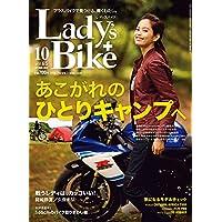 Lady's Bike 2016年10月号 小さい表紙画像