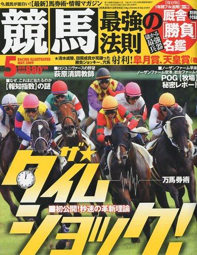 「競馬最強の法則」2009年5月号