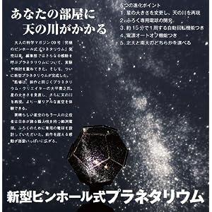 大人の科学マガジン 新型ピンホール式プラネタリウム (学研ムック 大人の科学マガジンシリーズ)