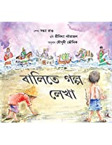 Stories on the Sand/Balitey Golpo Leka