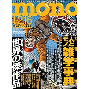 【クリックで詳細表示】MONO MAGAZINE (モノ・マガジン) 2009年 1/16号 [雑誌] [雑誌]