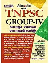 TNPSC Group IV Pothu Arivu & Pothu Tamil Exam Books