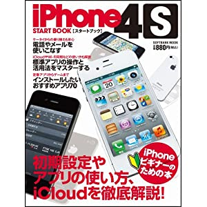 iPhone 4S スタートブック (SOFTBANK MOOK) [ムック]