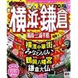 横浜・鎌倉湘南・三浦半島 '10 (マップルマガジン 関東 17) (2009/9)