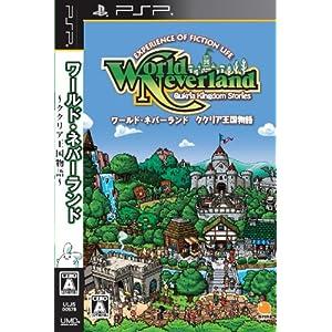 新品 PSPソフト ワールド・ネバーランド ~ククリア王国物語~