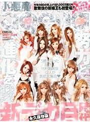 小悪魔 ageha (アゲハ) 2011年 11月号
