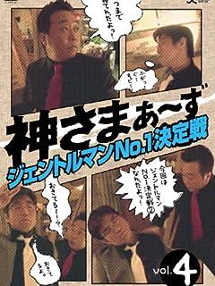 TV各局人気女子アナ「モーレツ男狩り現場」生報告vol.1