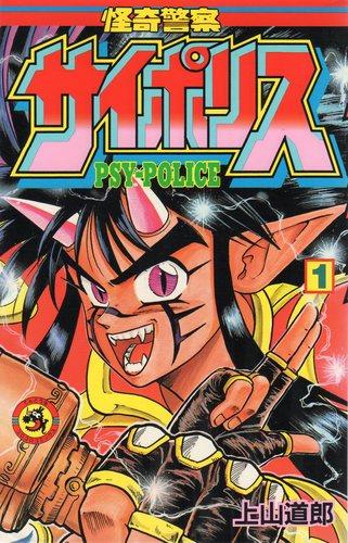 怪奇警察サイポリス 第1巻 (てんとう虫コミックス)