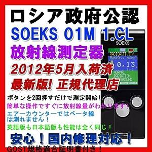 SOEKS-01M 最新型ガイガーカウンター 放射能・放射線測定器 RADEXシリーズ同様型検出器採用 高性能CEマーク付き