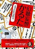 幻聴妄想かるた  解説冊子+CD『市原悦子の読み札音声』+DVD『幻聴妄想かるたが生まれた場所』付