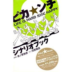ピカ☆ンチ LIFE IS HARD だけど HAPPYの画像