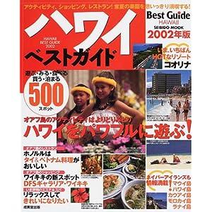 ハワイベストガイド (2002年版) (Seibido mook)