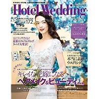 Hotel Wedding 2017年Vol.34 小さい表紙画像