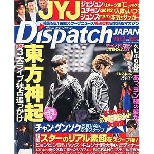 『Dispatch JAPAN (ディスパッチジャパン) Vol.3』