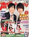 「声グラ」12月号で伊藤かな恵、井上麻里奈のサンタ姿が拝める